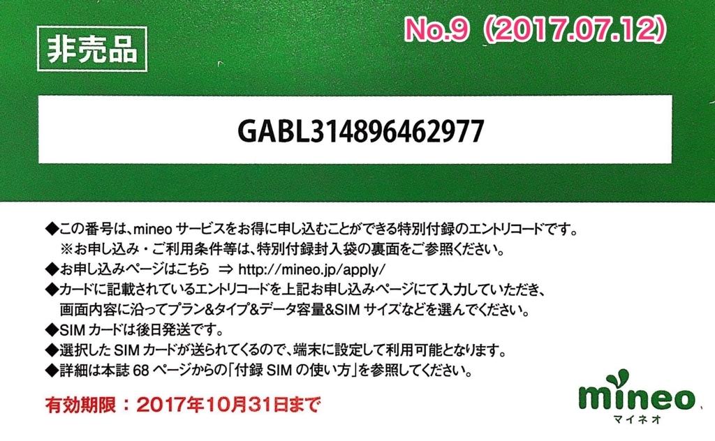 f:id:nigelle1221:20170712224639j:plain