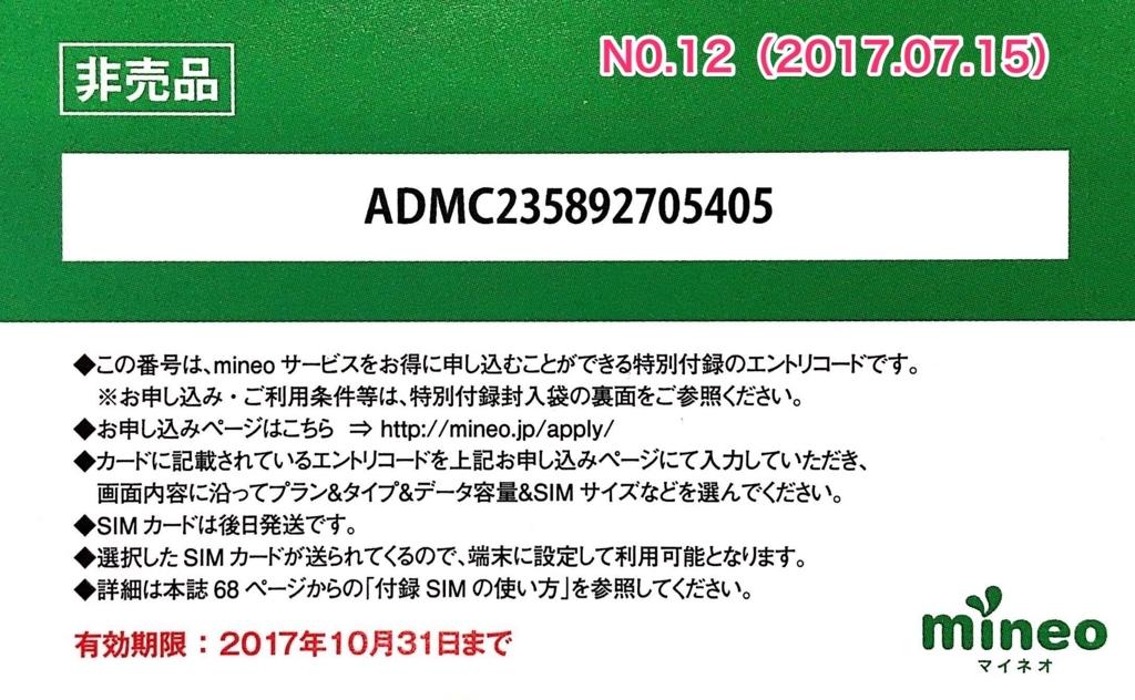 f:id:nigelle1221:20170715224320j:plain