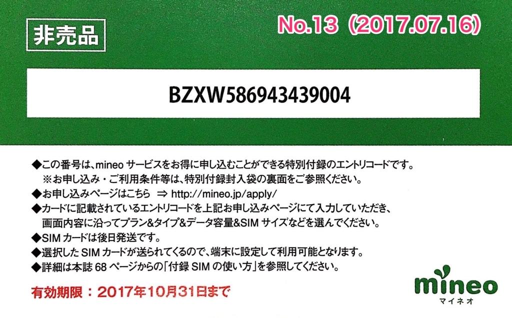 f:id:nigelle1221:20170717103613j:plain