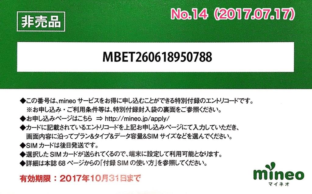 f:id:nigelle1221:20170717104029j:plain