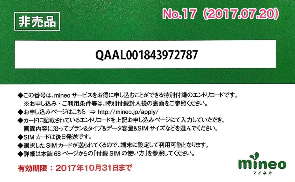 f:id:nigelle1221:20170720174358j:plain