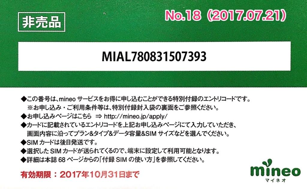 f:id:nigelle1221:20170721193431j:plain