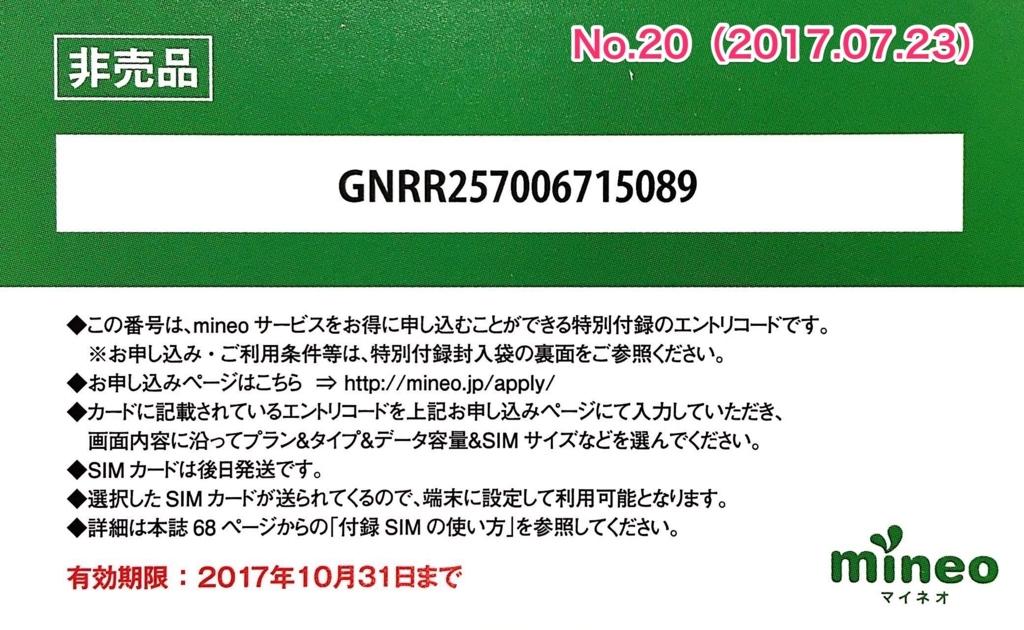 f:id:nigelle1221:20170724201208j:plain