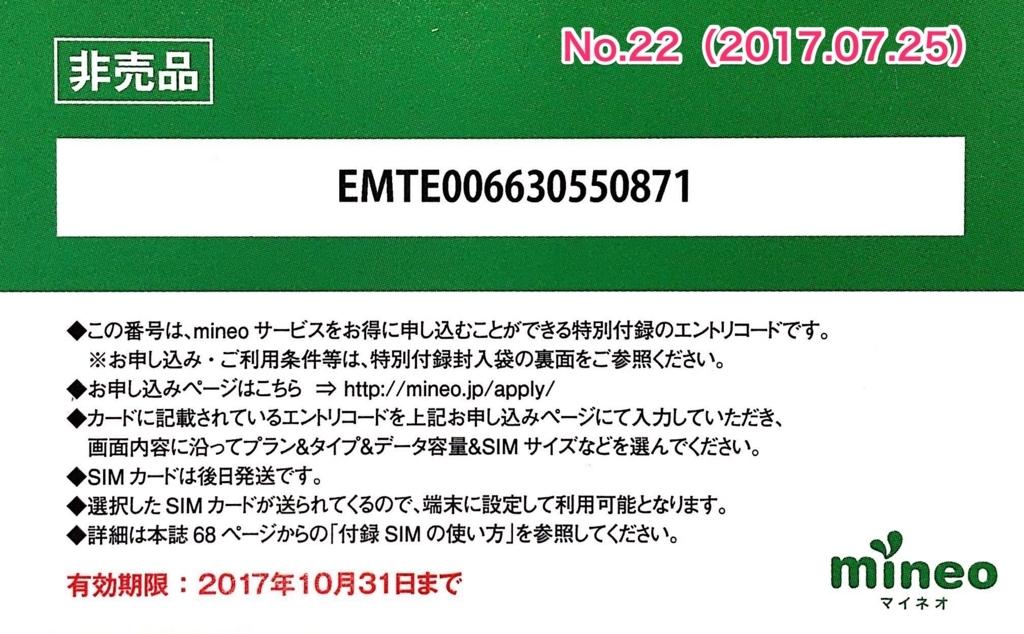 f:id:nigelle1221:20170725120110j:plain
