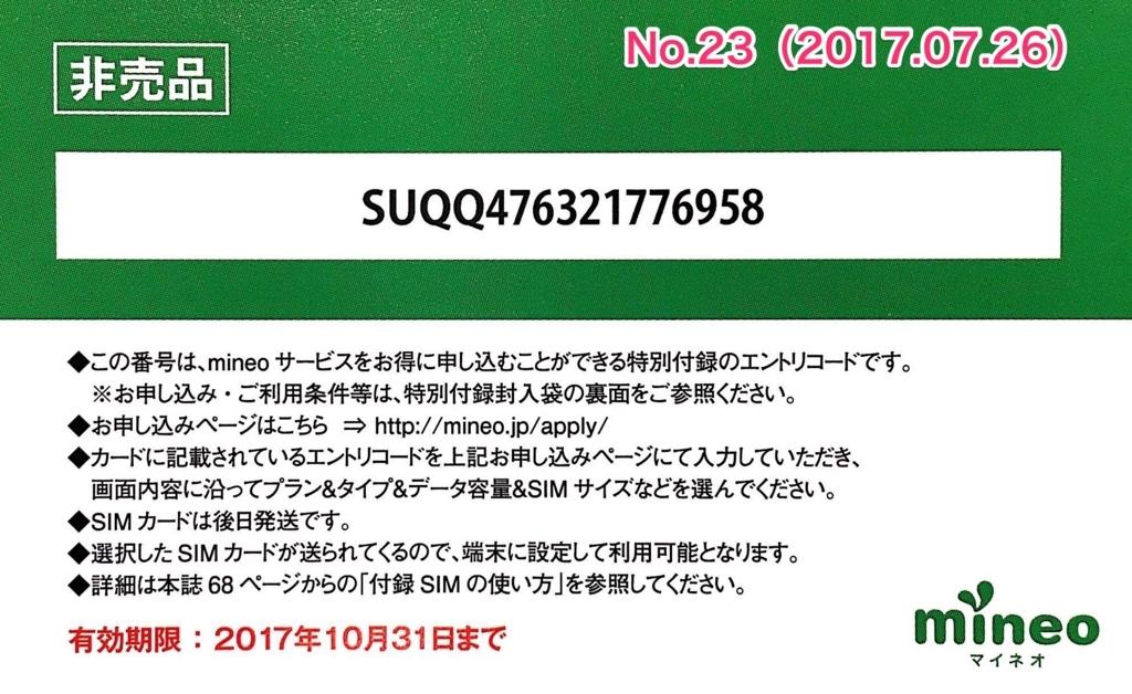 f:id:nigelle1221:20170726161439j:plain