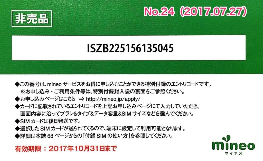 f:id:nigelle1221:20170727202503j:plain