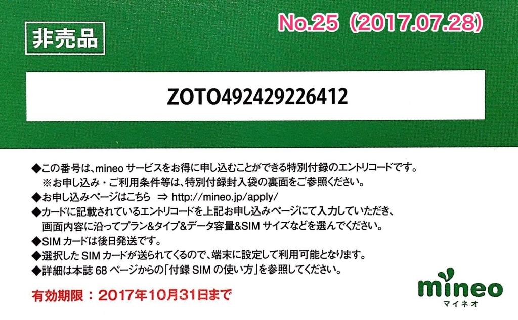f:id:nigelle1221:20170728153018j:plain