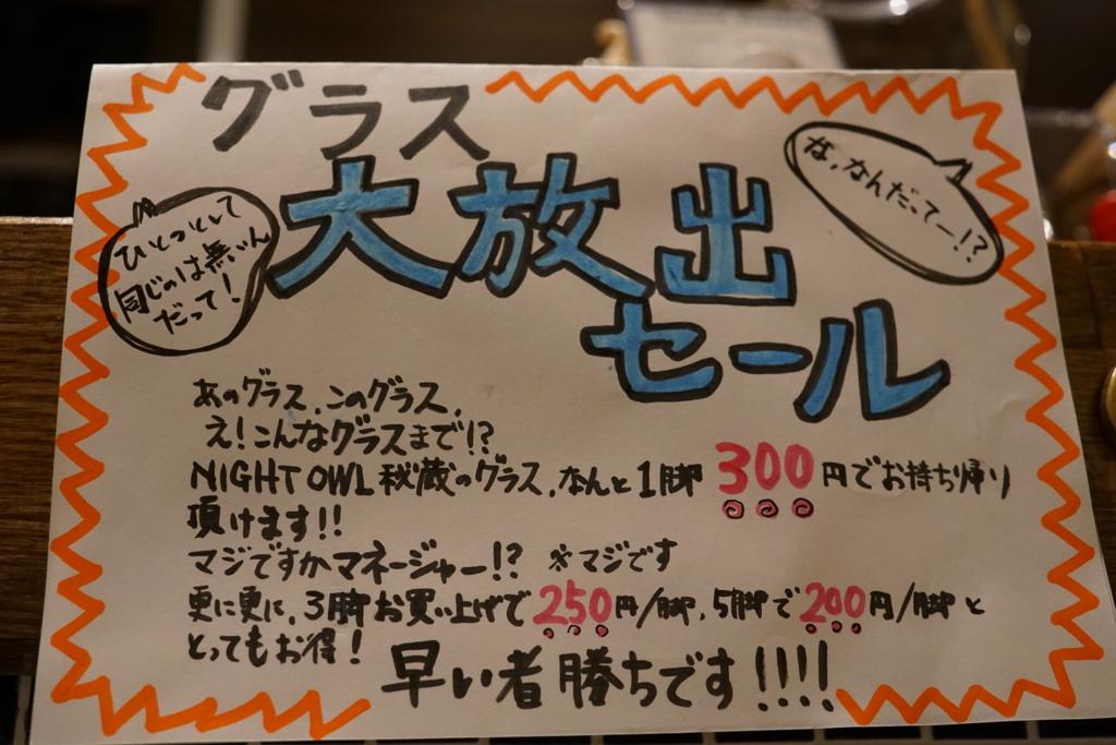 f:id:night-owl-ebisu:20160809211013j:plain