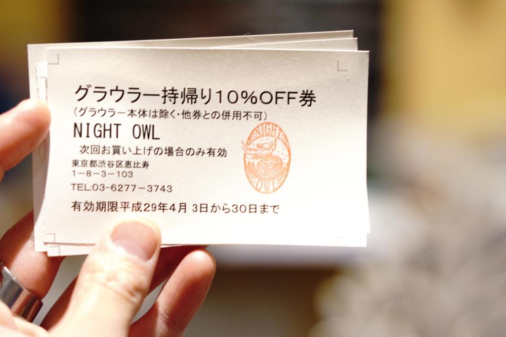 f:id:night-owl-ebisu:20170403172828j:plain