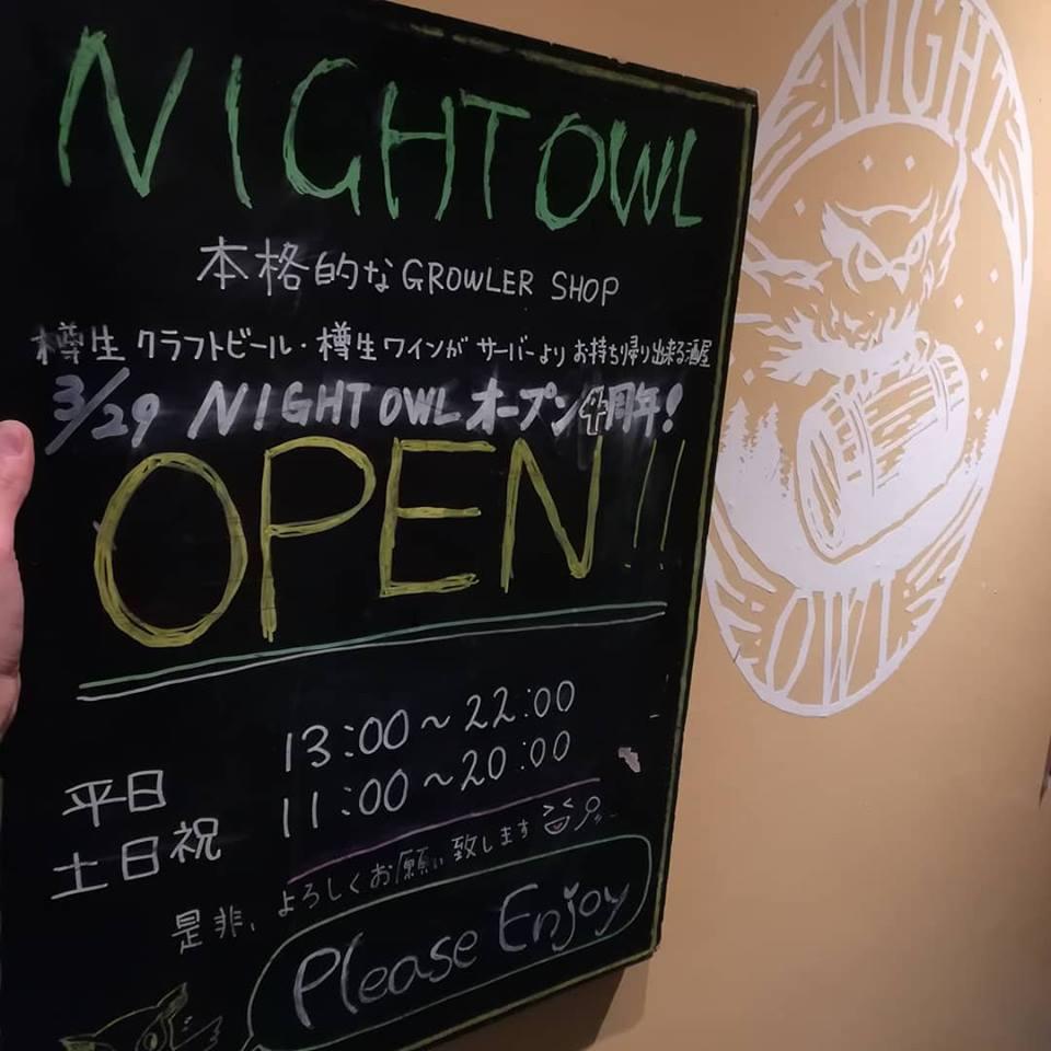 f:id:night-owl-ebisu:20180329174234j:plain