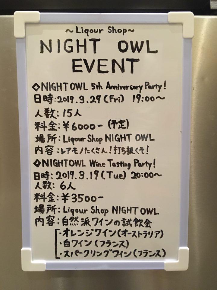 f:id:night-owl-ebisu:20190303181128j:plain