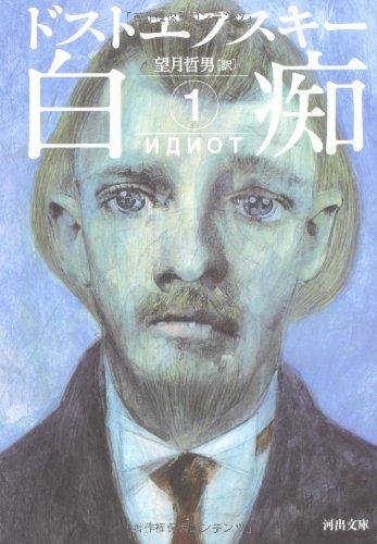 白痴 1 (河出文庫)