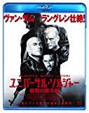 ユニバーサル・ソルジャー 殺戮の黙示録 [Blu-ray]