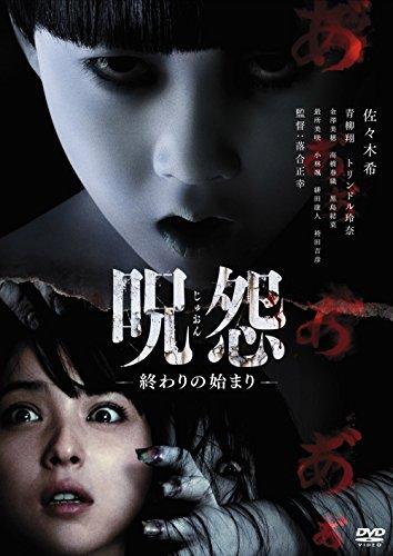 呪怨 終わりの始まり [DVD]