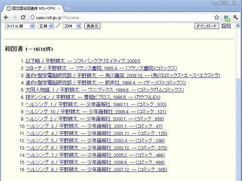 f:id:niguruta:20110915171555j:image