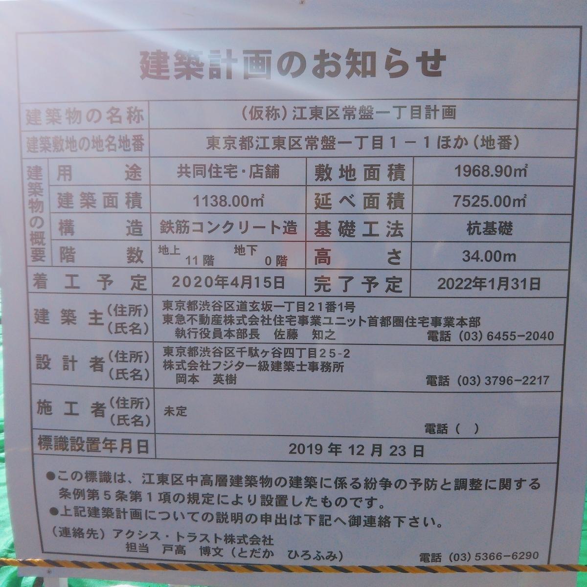 (仮称)江東区常盤1丁目計画