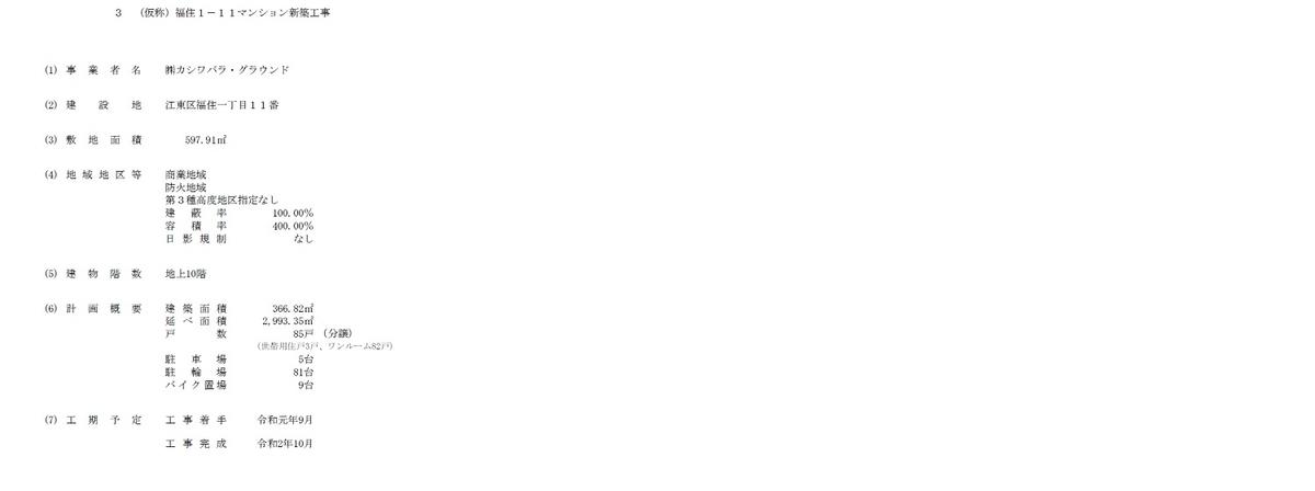 令和元年12月11日付 江東区「民間集合住宅等の建築計画について」資料9より抜粋