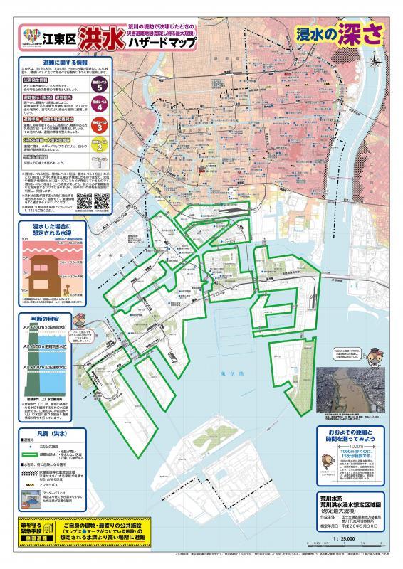 江東区洪水ハザードマップ【洪水氾濫】