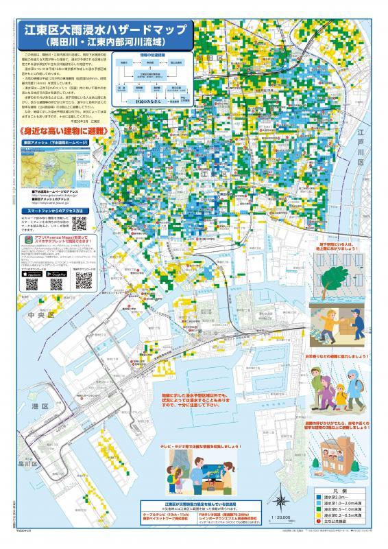 江東区大雨浸水ハザードマップ【内水氾濫】