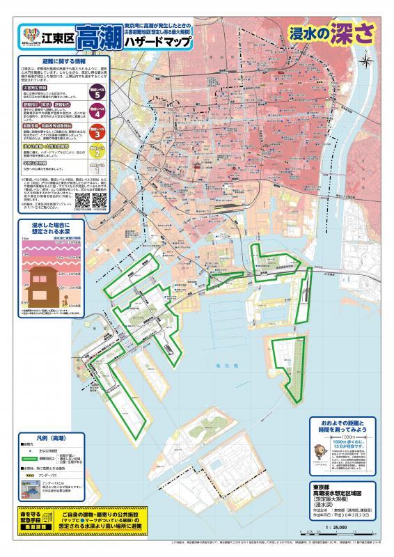 江東区高潮ハザードマップ【高潮氾濫】