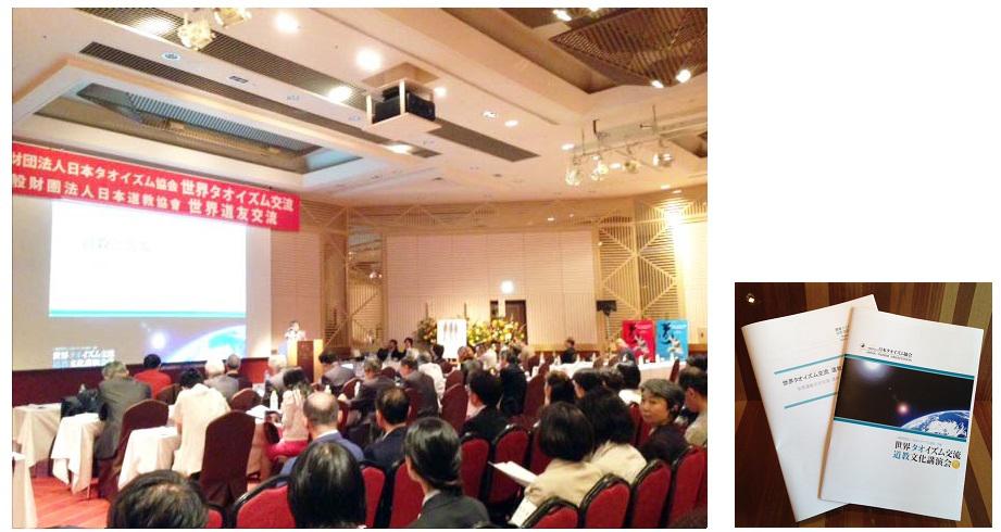 2014Augsut31世界タオイズム交流道教文化講演会/日本道観の道教交流