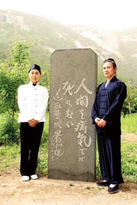 「人間は病気では死なない」石碑/日本道観の道教交流