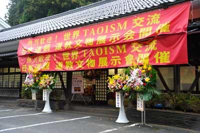 日本道観タオイズム文物展示会開催20121111_1/日本道観の道教交流