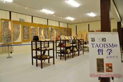 日本道観タオイズム文物展示会開催20121111_3/日本道観の道教交流