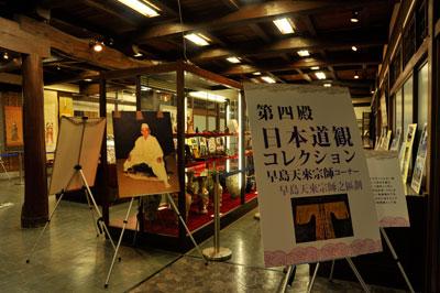 日本道観タオイズム文物展示会開催20121111_4/日本道観の道教交流