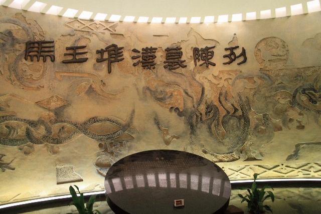 湖南省 馬王堆漢墓陳列館/日本道観の道教交流