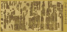 馬王堆漢墓陳列館・出土資料/日本道観の道教交流