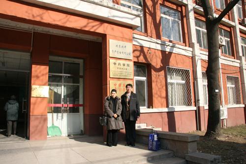 北京漢方医薬大学・世界気功学会/日本道観の道教交流