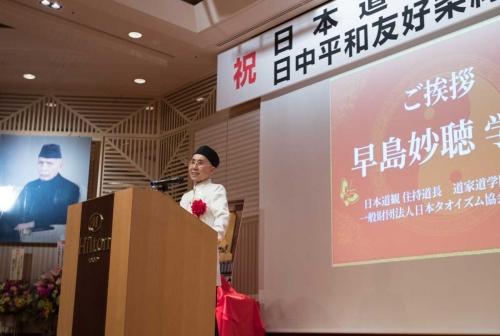 日中平和友好条約締結40周年記念祝賀パーティ/日本道観の道教交流