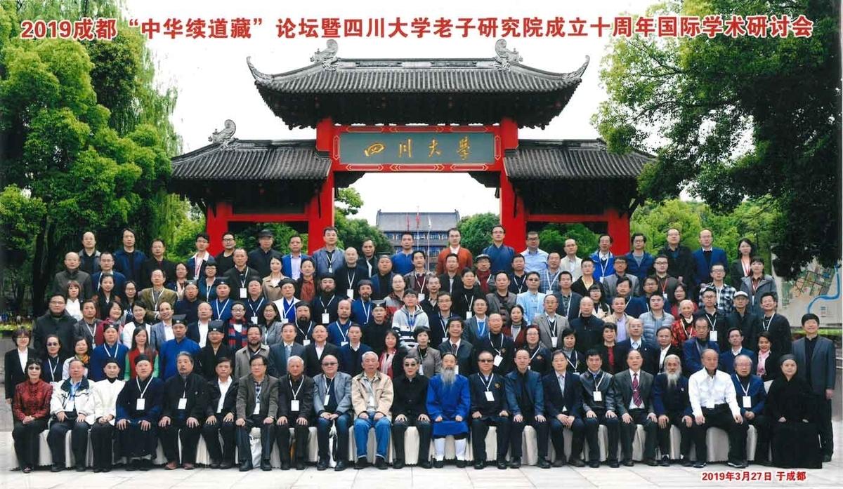 四川大学老子研究院設立十周年国際学術研討会/日本道観の道教交流
