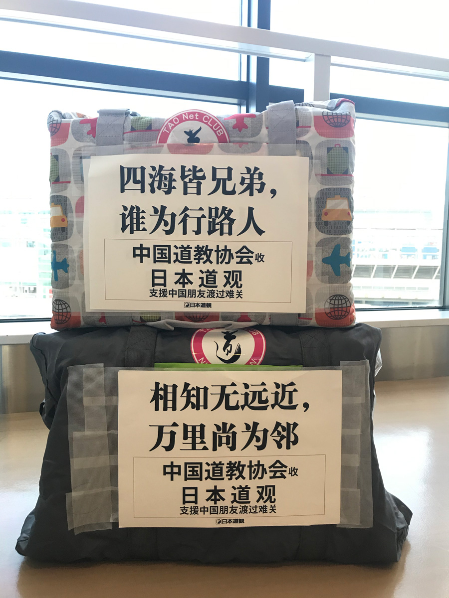 武漢応援・中国にマスクを送ろうキャンペーン2/日本道観の道教交流