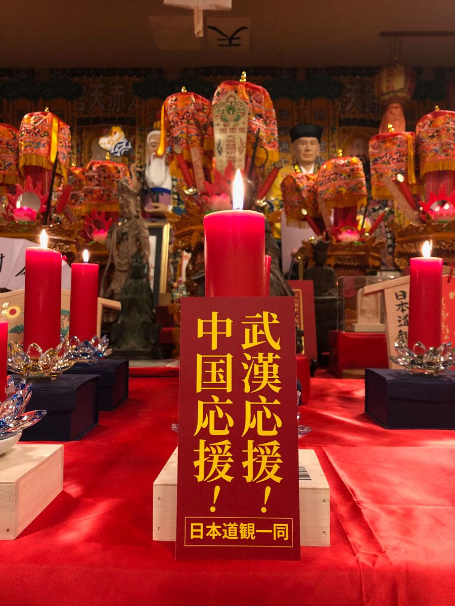 武漢応援・中国応援の点灯祈福法要1/日本道観の道教交流