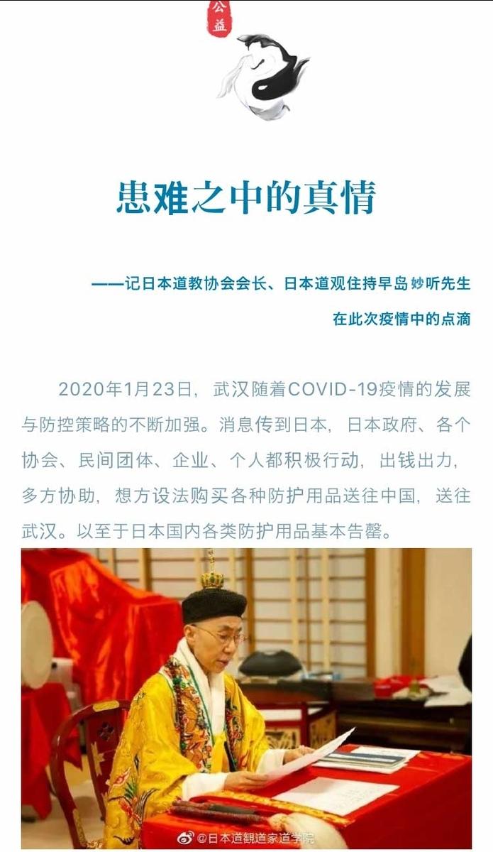 上海白雲観によるweixinの記事1/日本道観の道教交流