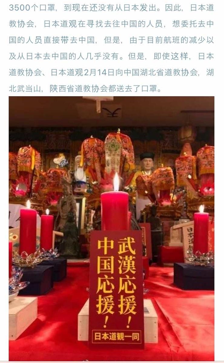 上海白雲観によるweixinの記事2/日本道観の道教交流