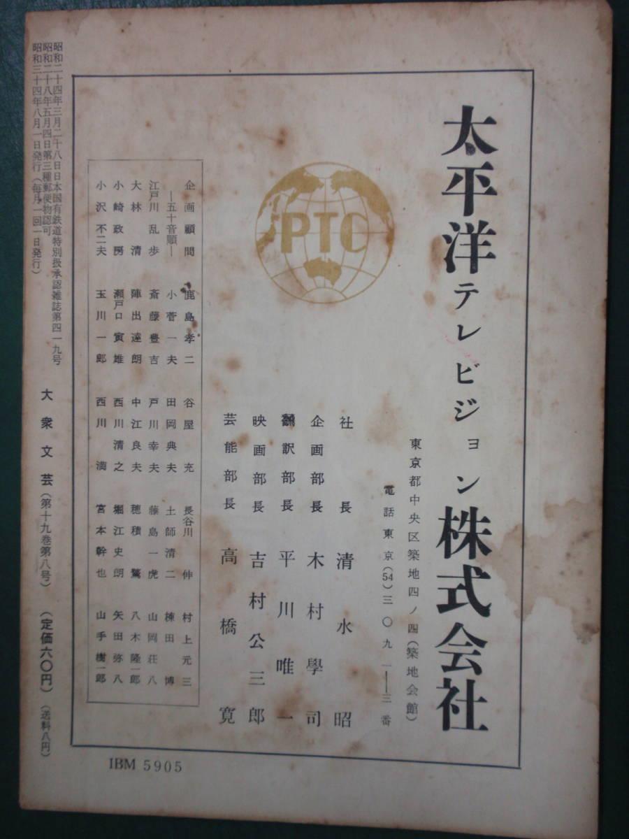 f:id:nihoneiga1920-1960:20200817204014j:plain