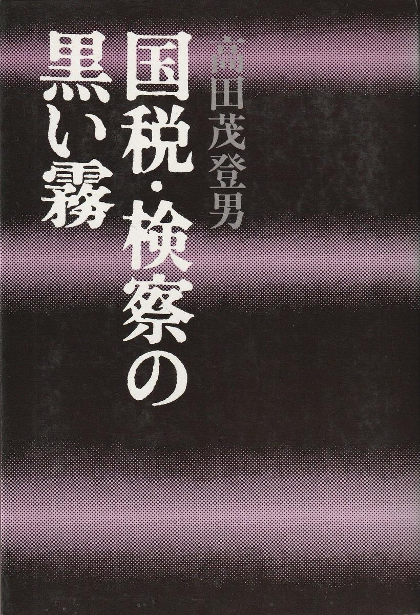 f:id:nihoneiga1920-1960:20200818122138j:plain