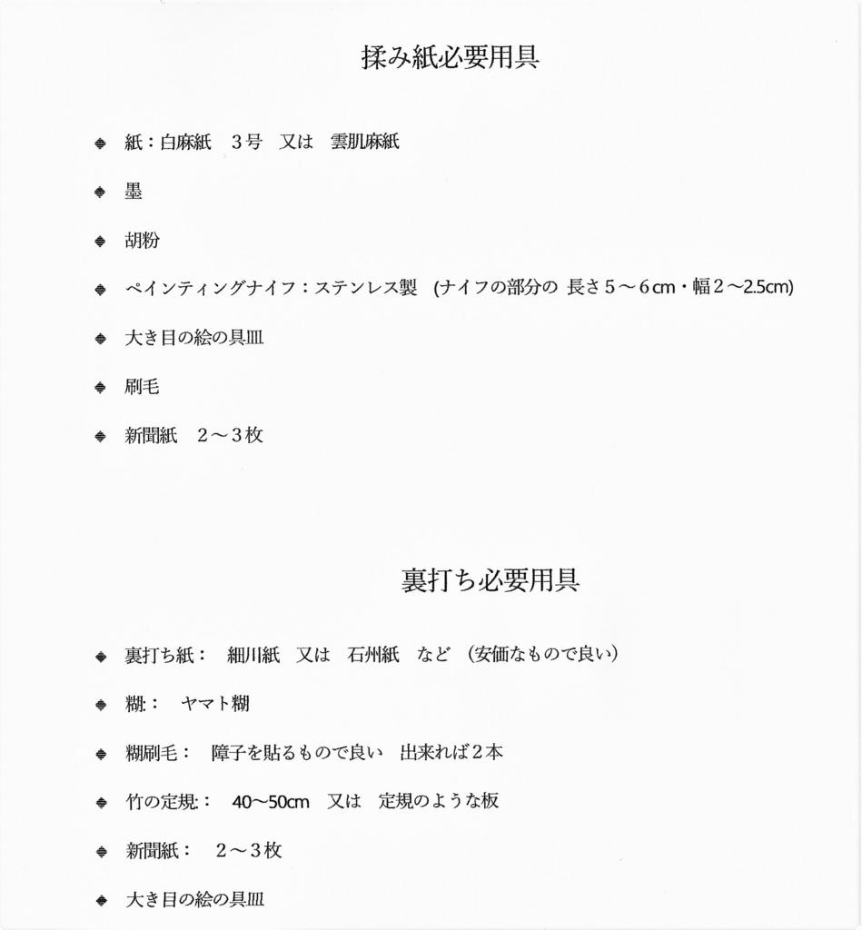 f:id:nihonga:20180202203302j:plain