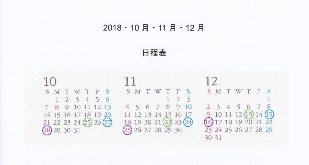f:id:nihonga:20180907202622j:plain
