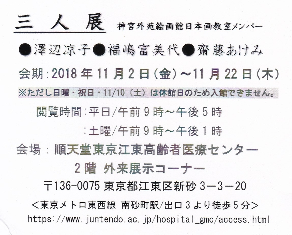 f:id:nihonga:20181114183040j:plain