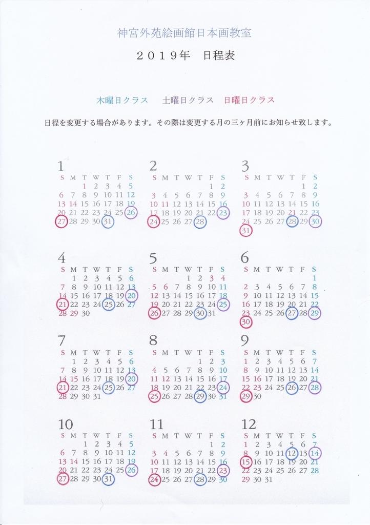 f:id:nihonga:20181202134929j:plain