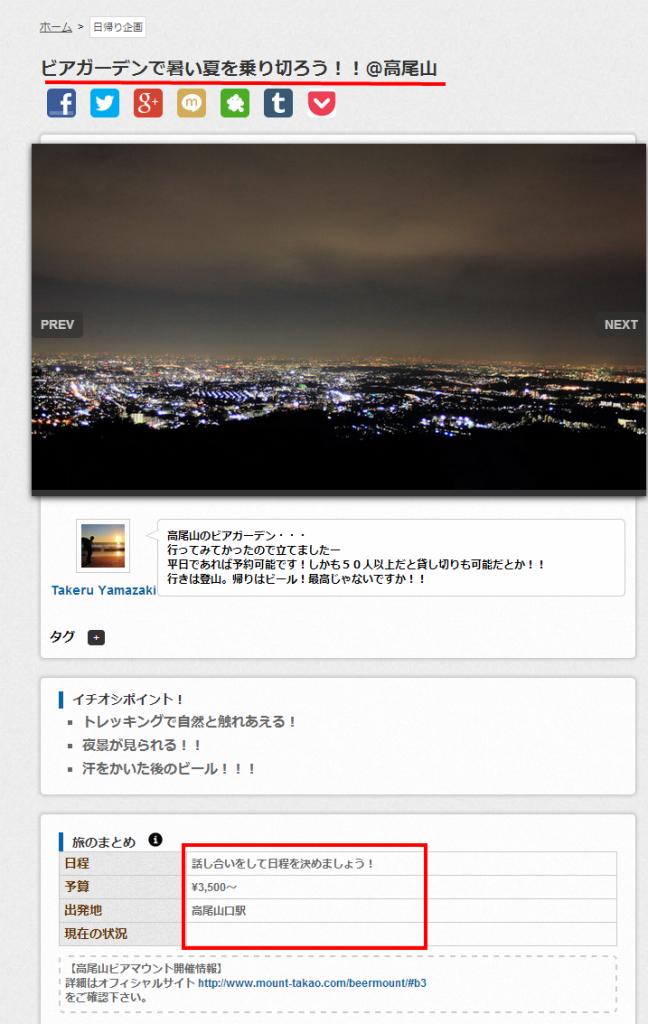 f:id:nihongo1000:20150706181347p:plain