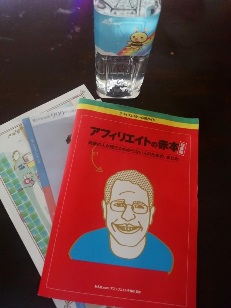 f:id:nihongo1000:20151011082536j:plain