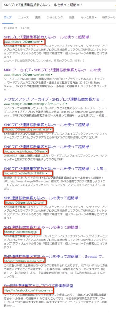 f:id:nihongo1000:20151127155953p:plain