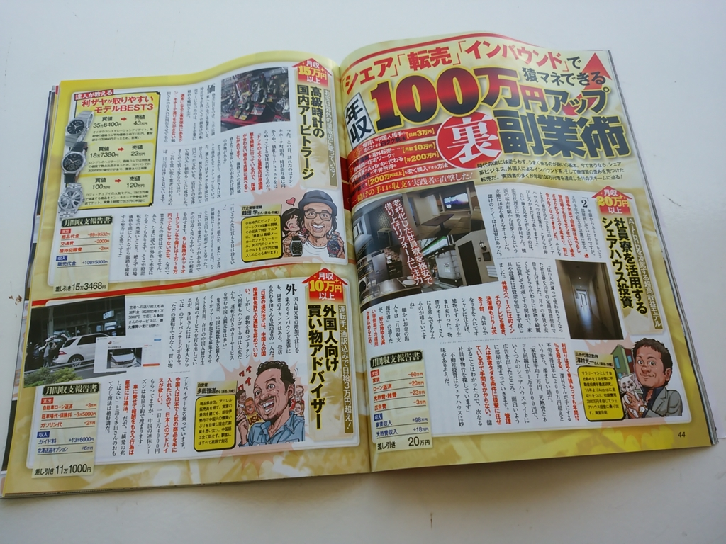 f:id:nihongo1000:20160513131909j:plain