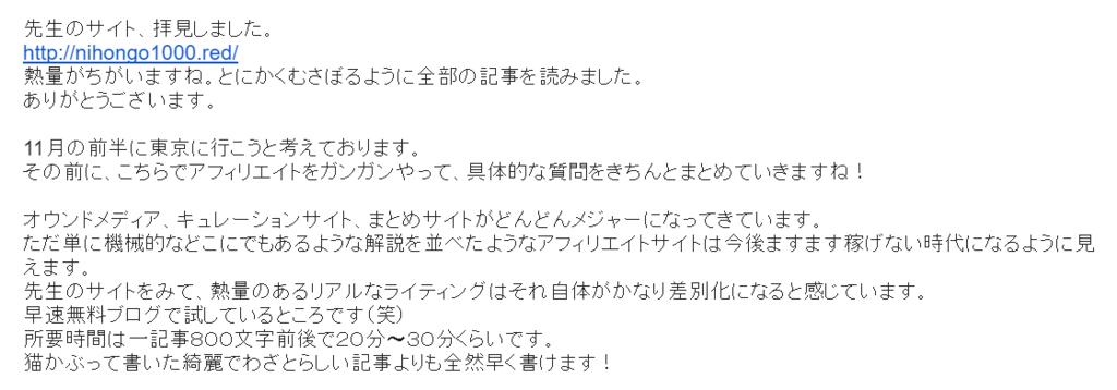 f:id:nihongo1000:20161021231538p:plain