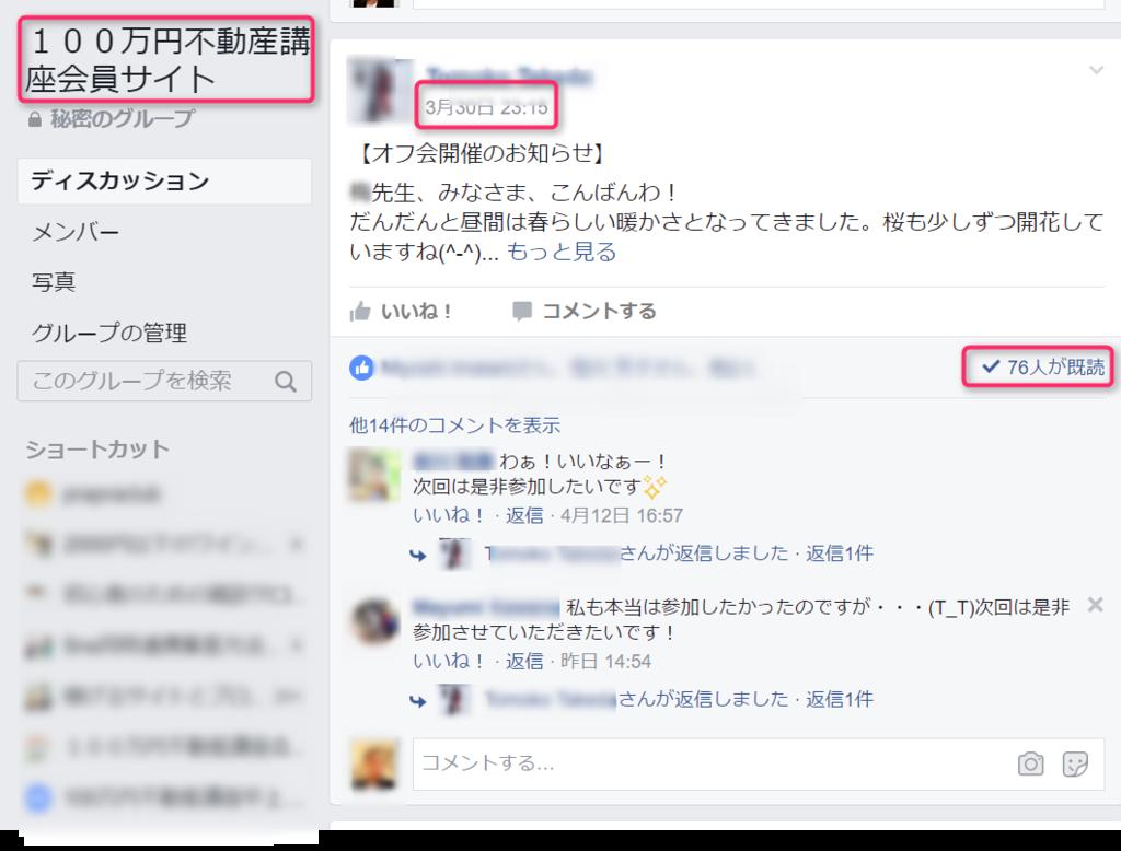 f:id:nihongo1000:20170414193909p:plain